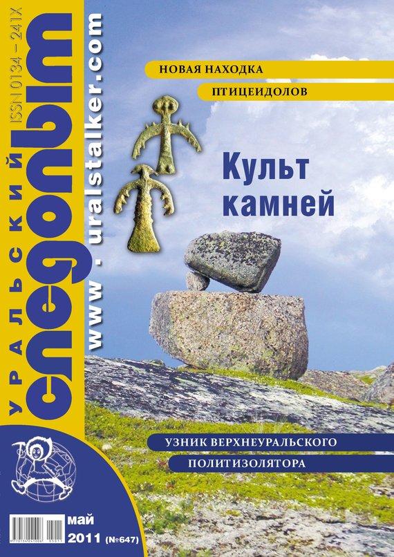 Отсутствует Уральский следопыт №05/2011 отсутствует журнал консул 1 24 2011