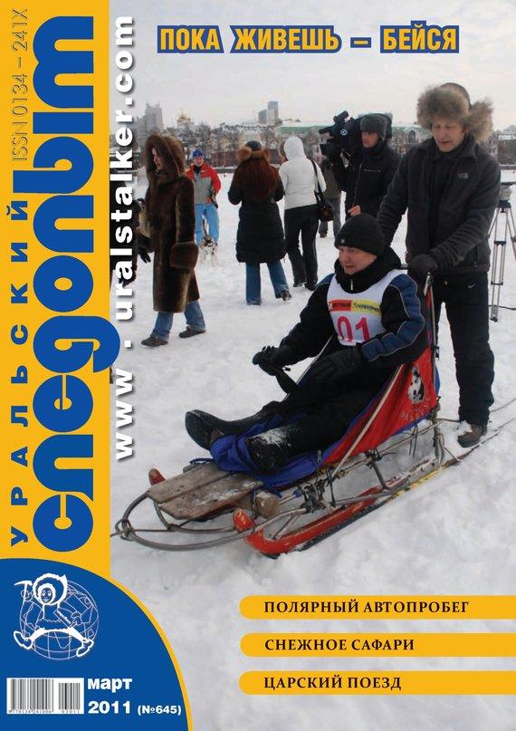 Отсутствует Уральский следопыт №03/2011 geotrek