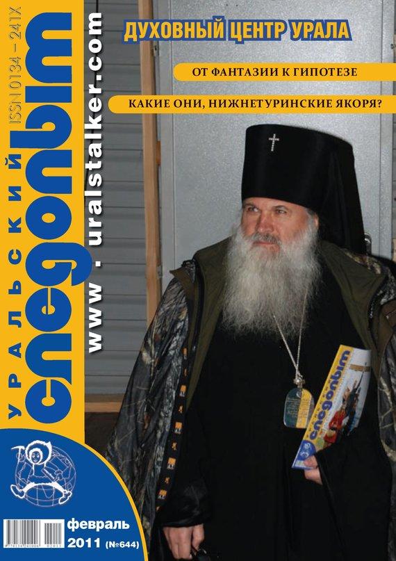 Отсутствует Уральский следопыт №02/2011 отсутствует журнал консул 1 24 2011