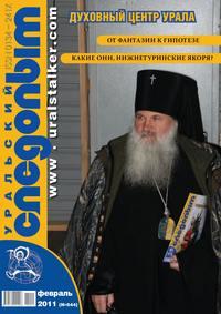 - Уральский следопыт №02/2011