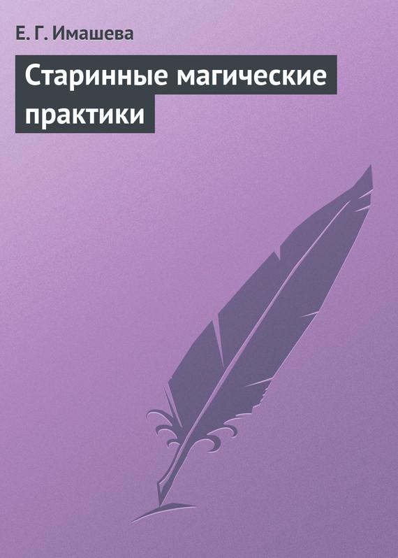 Е. Г. Имашева Старинные магические практики
