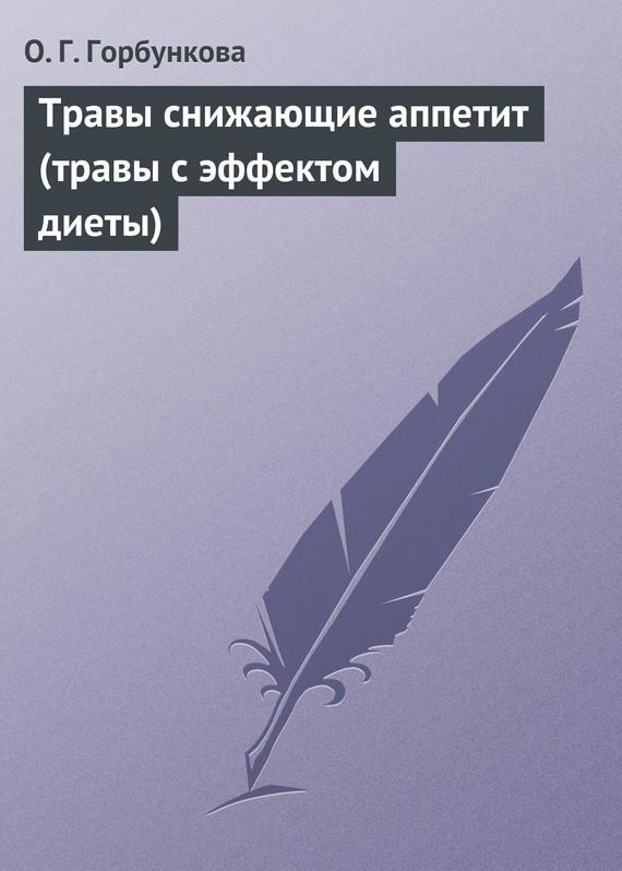 О. Г. Горбункова бесплатно
