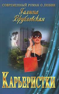 Врублевская, Галина  - Карьеристки