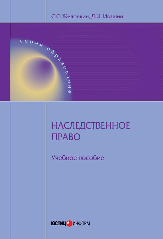 Денис Ивашин Наследственное право: учебное пособие