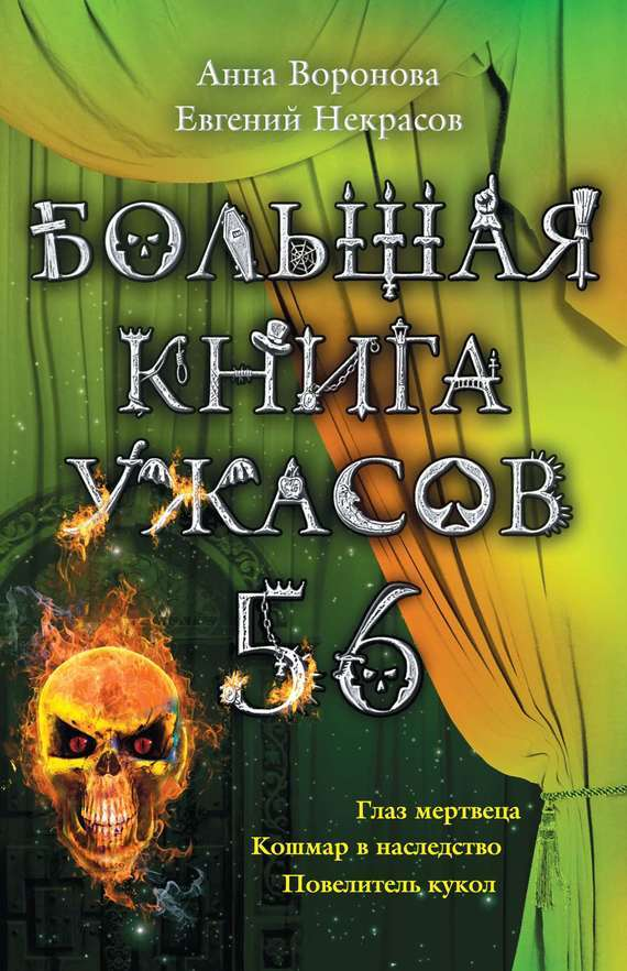 Евгений Некрасов, Анна Воронова - Большая книга ужасов – 56 (сборник)