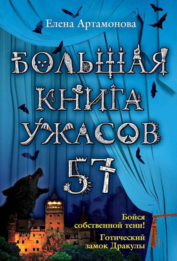 Елена Артамонова - Большая книга ужасов – 57 (сборник)