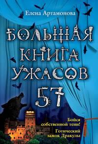 Артамонова, Елена  - Большая книга ужасов – 57 (сборник)