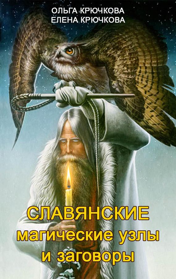 Скачать Славянские магические узлы и заговоры быстро
