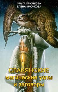 - Славянские магические узлы и заговоры