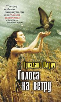 Олуич, Гроздана  - Голоса на ветру