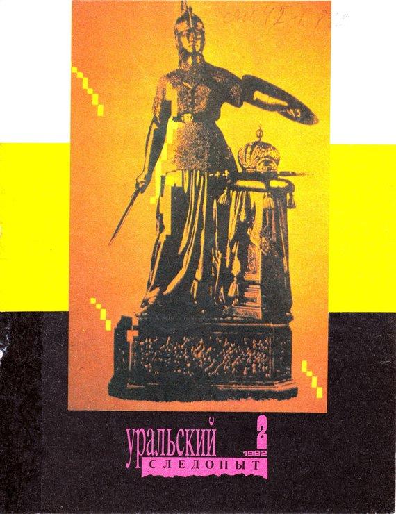 Уральский следопыт № 02/1992