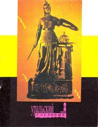 - Уральский следопыт 02/1992