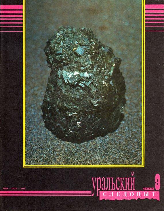 Уральский следопыт № 09/1992