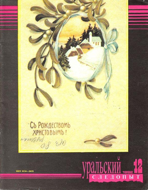 Отсутствует Уральский следопыт №12/1992 отсутствует уральский следопыт 12 2011