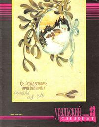 - Уральский следопыт №12/1992