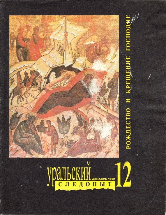 Отсутствует Уральский следопыт №12/1991 отсутствует уральский следопыт 12 2011