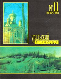 - Уральский следопыт №11/1991