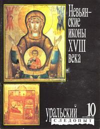 - Уральский следопыт №10/1991