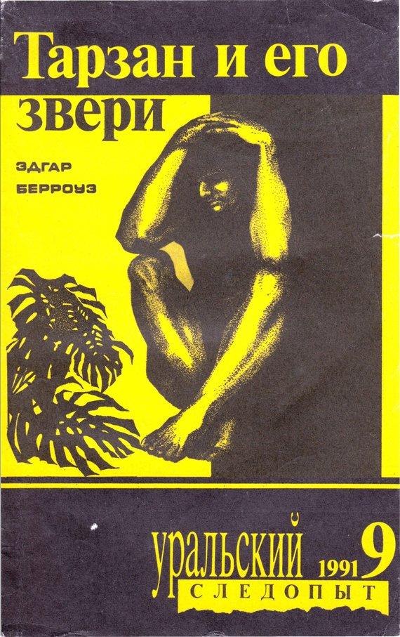 Отсутствует Уральский следопыт №09/1991 отсутствует уральский следопыт 12 2011