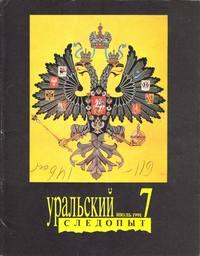 - Уральский следопыт №07/1991