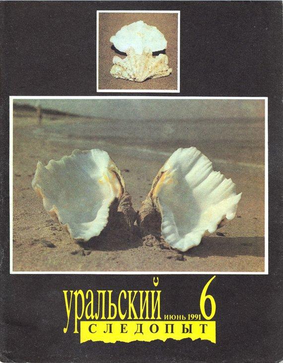 Отсутствует Уральский следопыт №06/1991 отсутствует уральский следопыт 01 2009