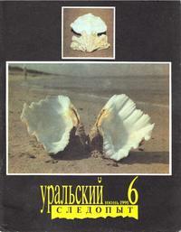 - Уральский следопыт &#847006/1991