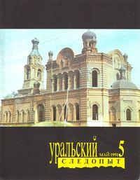 - Уральский следопыт 05/1991