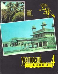 Отсутствует - Уральский следопыт 04/1991