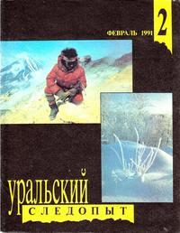 - Уральский следопыт &#847002/1991