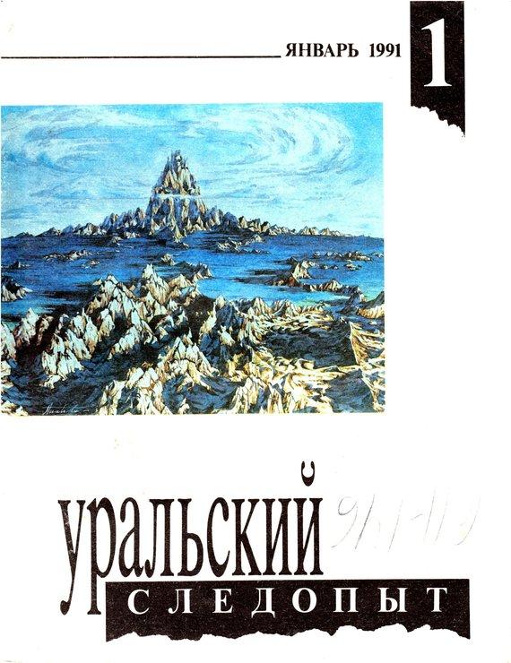 Отсутствует Уральский следопыт №01/1991 отсутствует уральский следопыт 01 2009