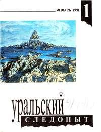 - Уральский следопыт /1991