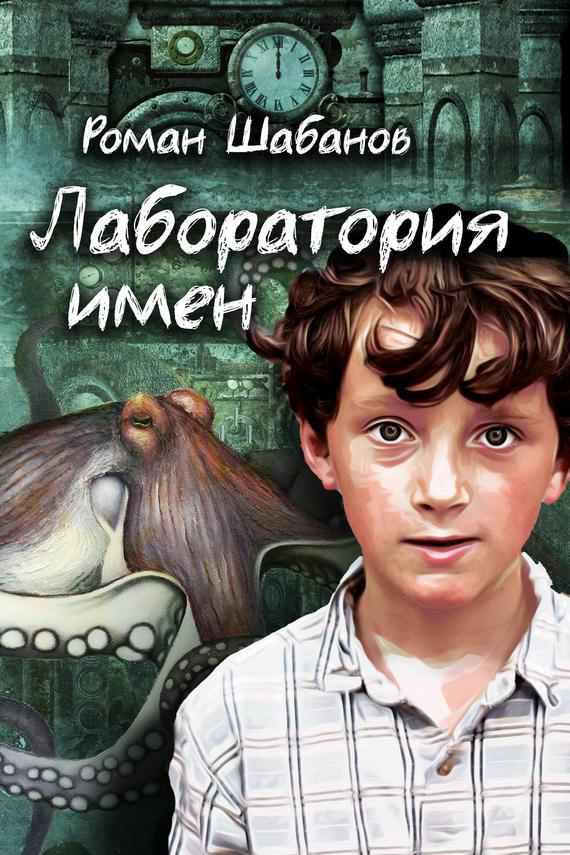 Роман Шабанов бесплатно