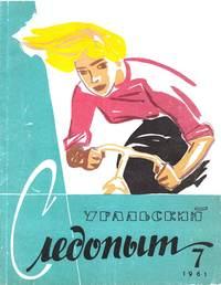- Уральский следопыт 07/1961