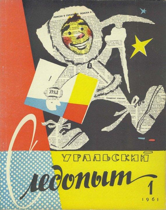 Отсутствует Уральский следопыт №01/1961 отсутствует уральский следопыт 01 2009