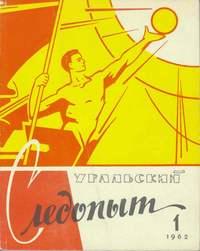 - Уральский следопыт №01/1962