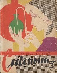 - Уральский следопыт №03/1964