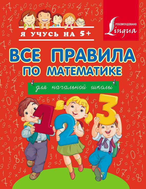 Отсутствует Все правила по математике для начальной школы отсутствует управление начальной школой 1 2015