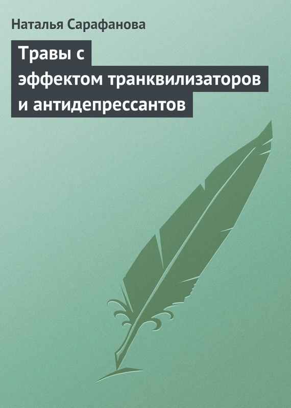 Травы с эффектом транквилизаторов и антидепрессантов