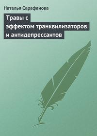 Сарафанова, Наталья  - Травы с эффектом транквилизаторов и антидепрессантов