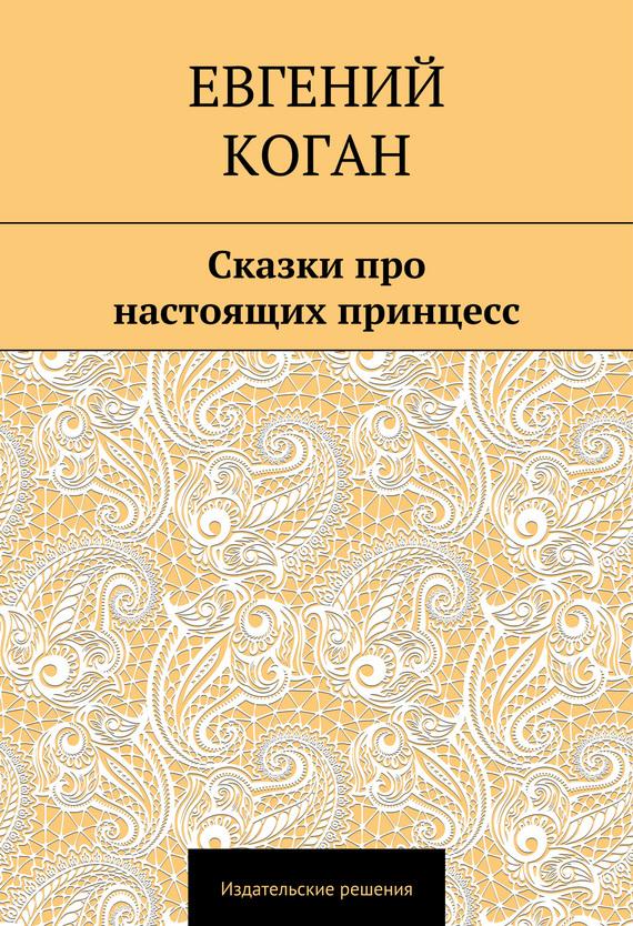Евгений Коган - Сказки про настоящих принцесс