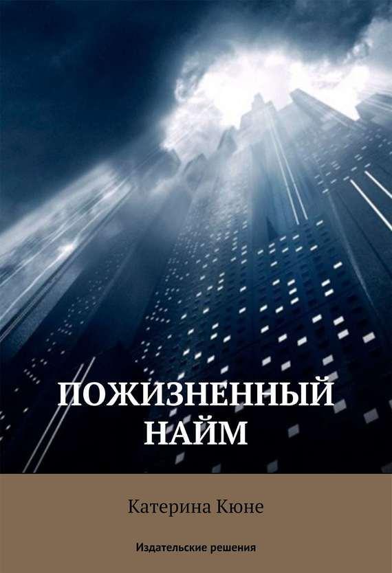 Катерина Кюне Пожизненный найм