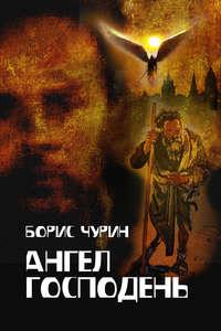 Чурин, Борис  - Ангел Господень