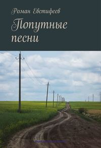 Евстифеев, Роман  - Попутные песни