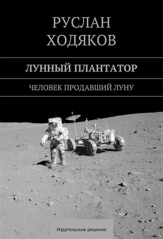 Руслан Ходяков Лунный плантатор алексей исаев котлы 41 го история вов которую мы не знали