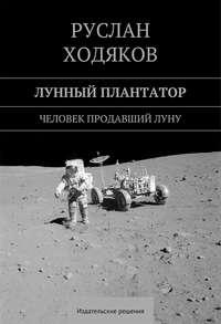 Ходяков, Руслан  - Лунный плантатор