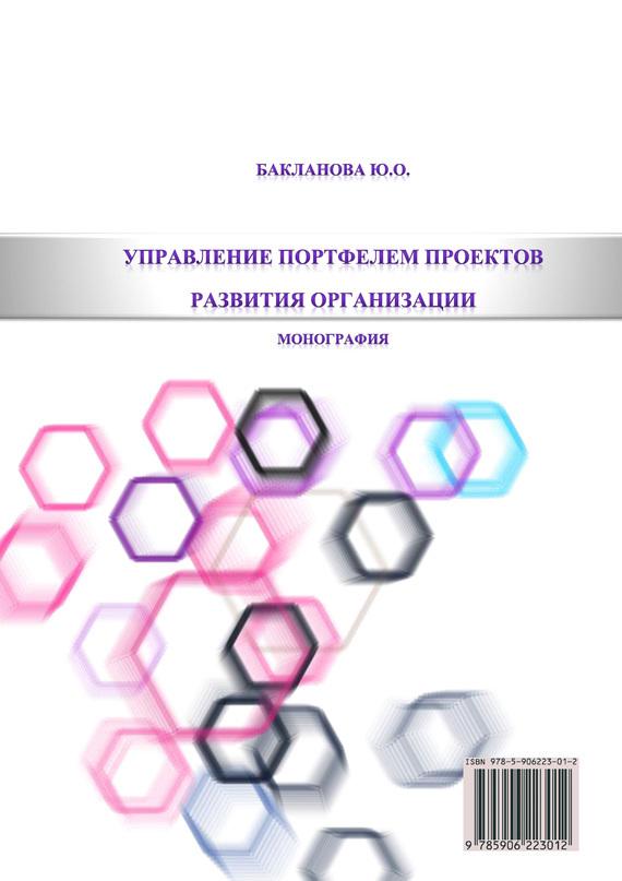 Управление портфелем проектов развития организации