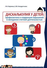 Баряева, Л. Б.  - Дискалькулия у детей: профилактика и коррекция нарушений в овладении счетной деятельностью