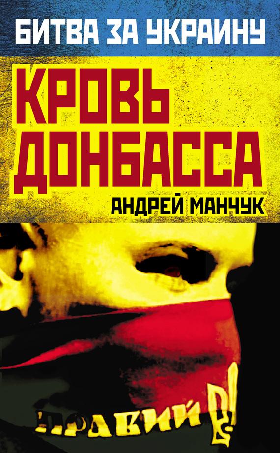 Андрей Манчук бесплатно