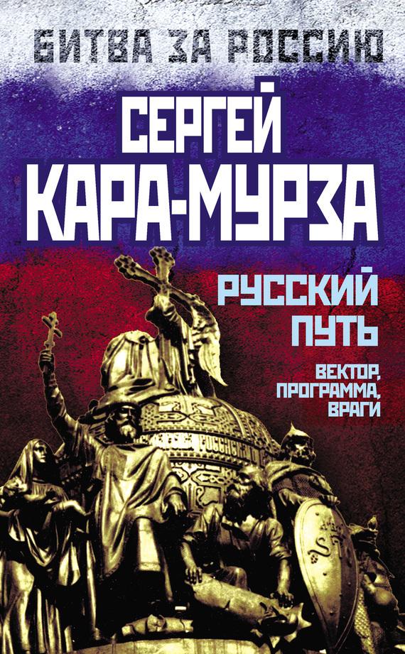 Сергей Кара-Мурза Русский путь. Вектор, программа, враги кара мурза с г и др оранжевая мина