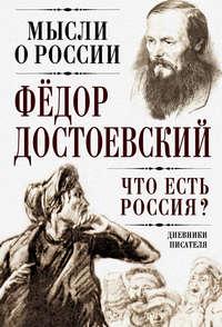 Достоевский, Федор  - Что есть Россия? Дневники писателя